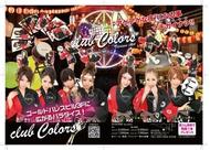 club Colors -カラーズ- あゆみ 「ブログ見たよ」のブログを見る