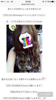 Girls Bar Chloe 〜クロエ〜 みさき 「12月1日に(  ・ω・ )」のブログを見る